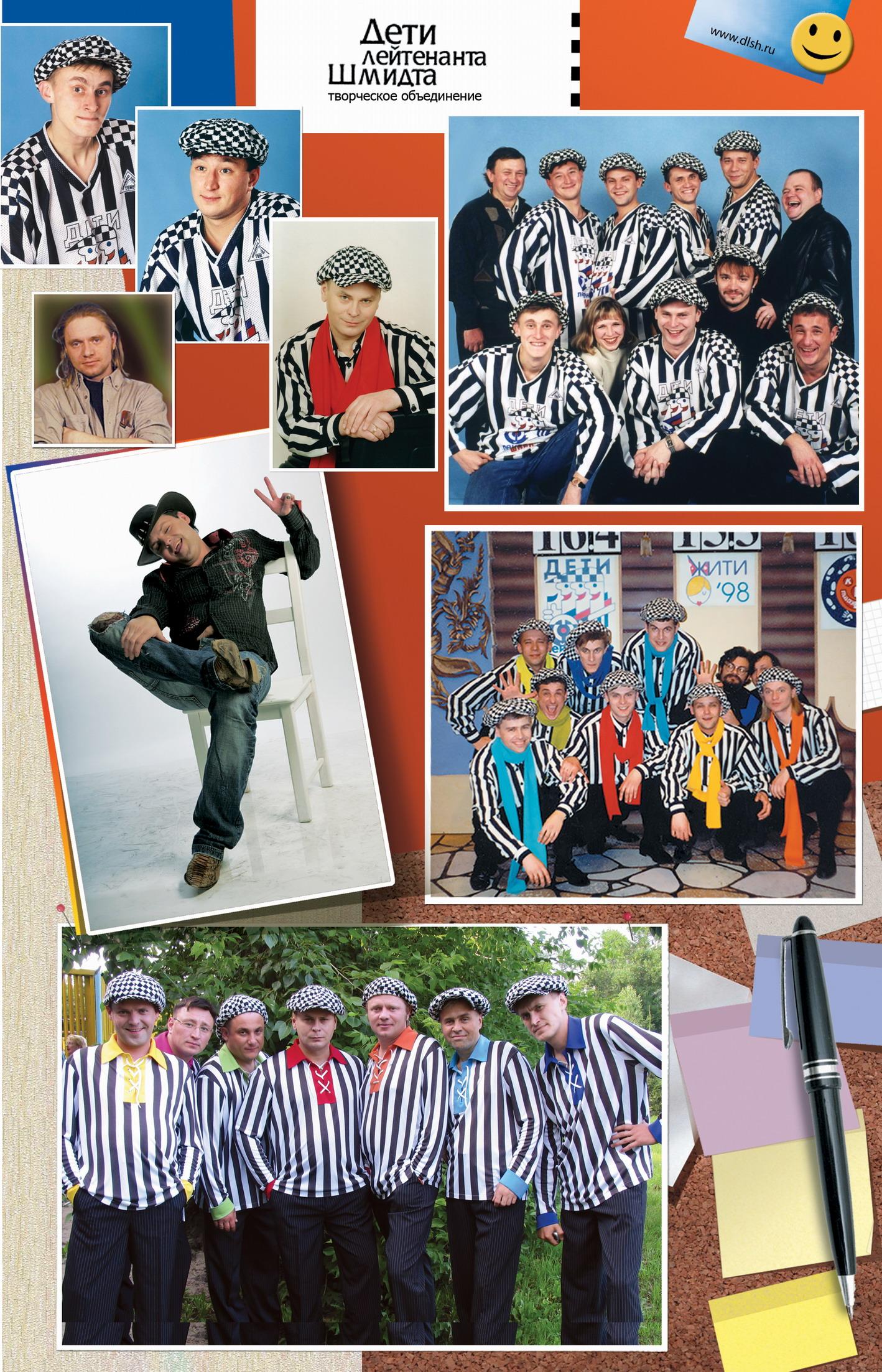 Дети лейтенанта шмидта состав команды фото и фамилии